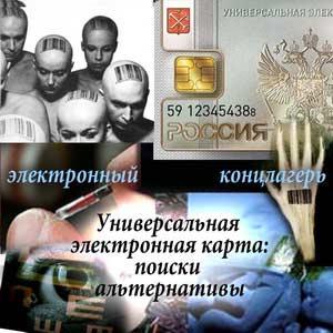 Путевка в ад: в январе пензенцам начнут массово выдавать электронные карты